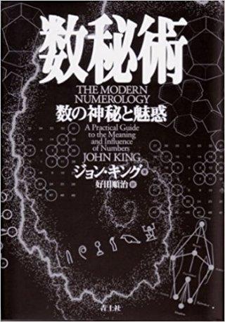 大阪地震 18/6/18 666 6 666
