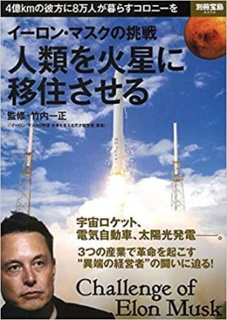 イーロン・マスクの挑戦 ~人類を火星に移住させる
