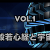GAIA FORCE TV 開設