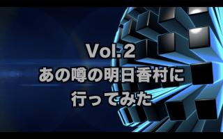 GAIA FORCE TV VOL.2  【驚愕の真実】噂の明日香村に行ってみた