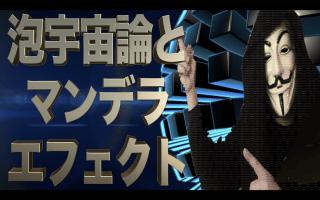 GFTV VOL.15 泡宇宙論とマンデラエフェクト【後編】