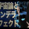 GFTV VOL.14 泡宇宙論とマンデラエフェクト【前編】