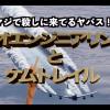 高千穂の六人殺害とジオエンジニアリングとケムトレイルの動画