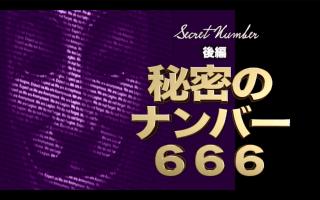 【衝撃】秘密のナンバー 666 後半戦