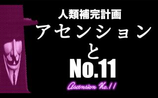【人類補完計画】アセンションとNo.11