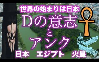 【世界の始まりは日本】Dの意志とアンク