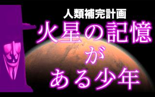 【人類補完計画】火星の記憶を持つ少年