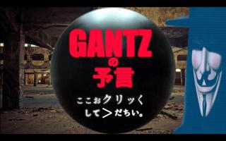 【人類補完計画】ガンツの予言