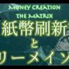 【マネーマトリックス】新紙幣とフリーメイソンの関係