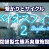 【閉鎖型生態系実験施設】バイオスフィア2 繋がりとサイクル