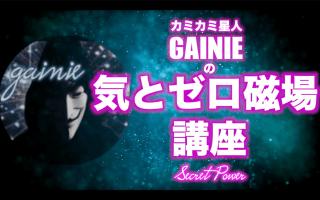 【気とゼロ磁場講座】カミカミ星人ガイニーと分杭峠