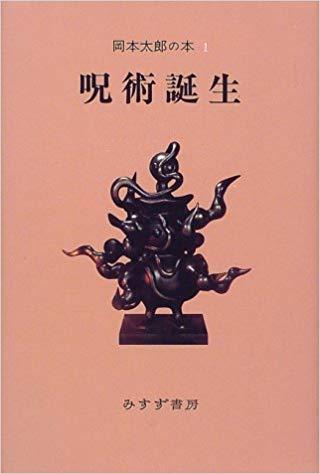 岡本太郎の本〈1〉呪術誕生
