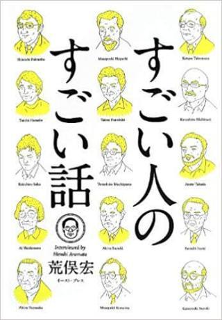 荒俣宏先生の著書三冊を紹介