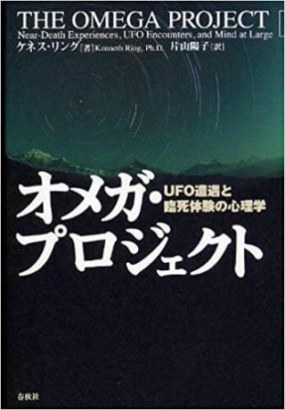 オメガ・プロジェクト―UFO遭遇と臨死体験の心理学