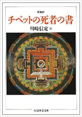 【本の紹介】チベットの死者の書