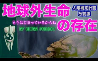 【人類補完計画】地球外生命の存在