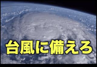 改訂版【備えよ常に!】台風対策グッズを紹介