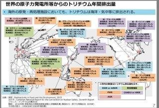 原発処理水を大阪湾に放出?トリチウムの問題