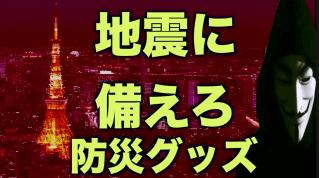 地震に備えろ!市川海老蔵地震予言は5月らすい。
