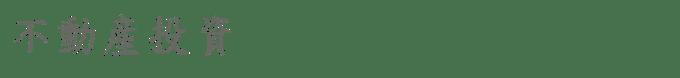 freefont_logo_tkaisho-gt01-9