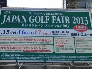 ゴルフフェア 2013