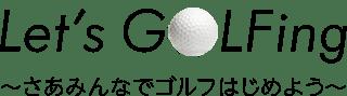 スポーツINGゴルフスクール