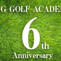 INGゴルフアカデミー6周年記念