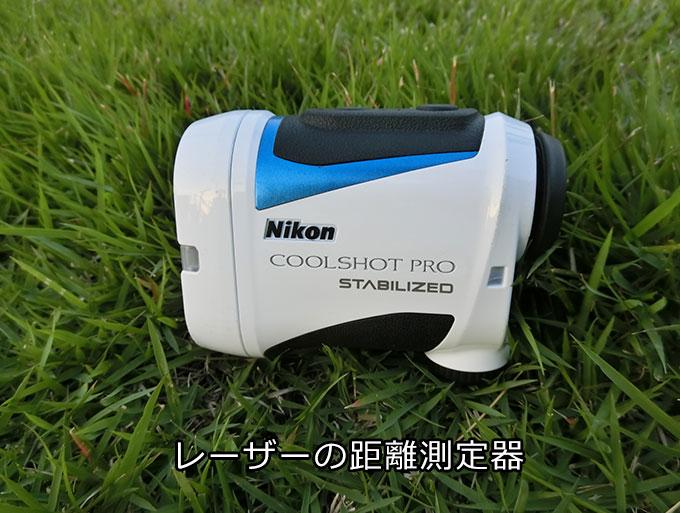 ゴルフお役立ち情報「目測を測る」