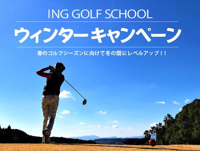 INGゴルフスクール ウィンターキャンペーン
