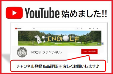 INGゴルフチャンネル