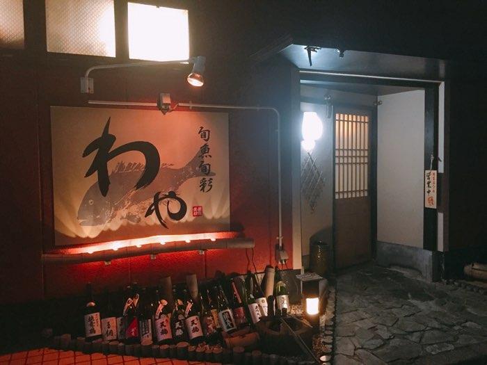 slproImg 201804021020180 - 「旬魚旬菜 わや」出雲市駅から徒歩5分のおいしい居酒屋!