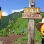 【Trip report + Verification】We tried mountain climbing!【Day2: Mt. Nikkoshirane, Kirifuri plateau and Mt. Maru】