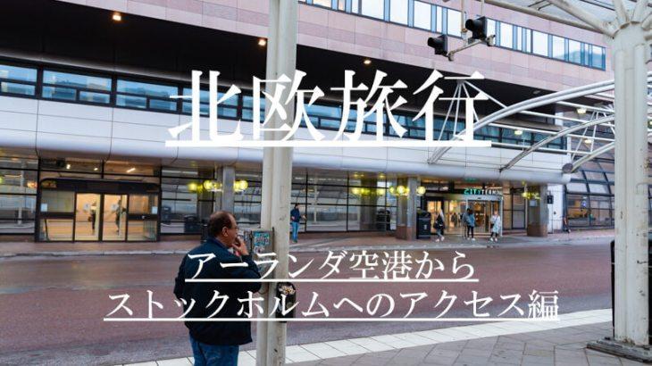 【北欧】アーランダ空港からストックホルム中央駅へ!
