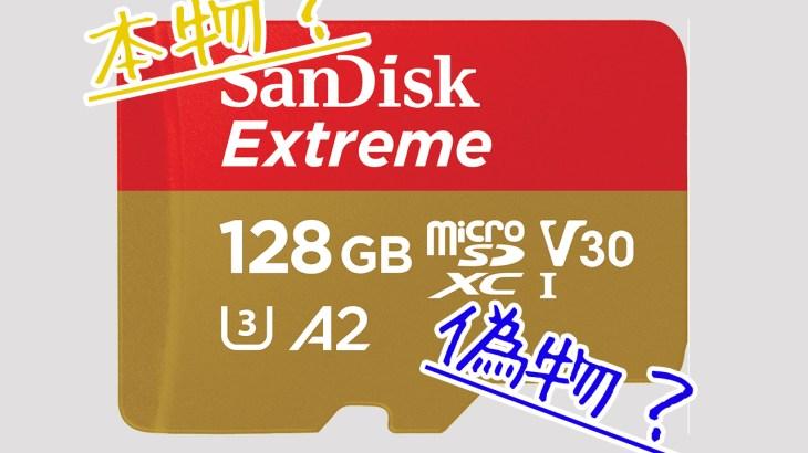 Amazonで買ったサンディスクのmicroSDカード、本物?偽物?