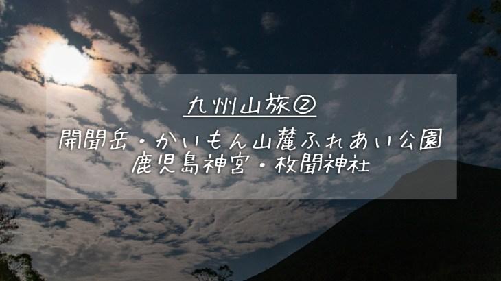 九州山旅2(開聞岳)