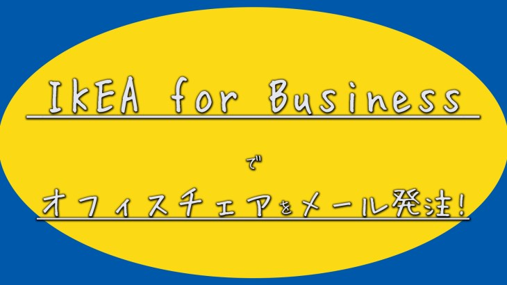 IKEA for Businessを試してみました!