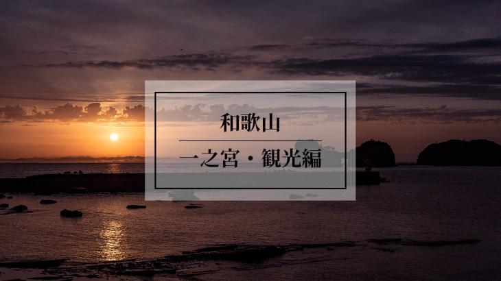 和歌山(一之宮・観光編)