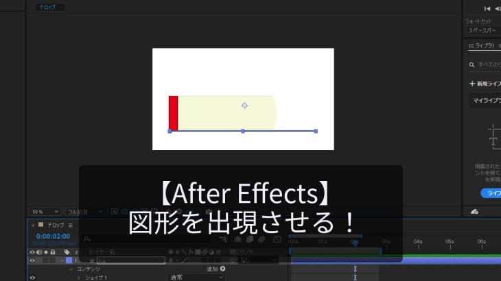 【After Effects】図形を出現させる!