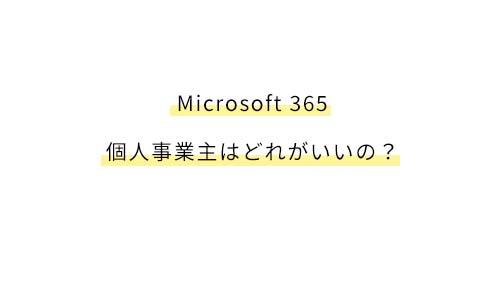 Microsoft 365 個人事業主はどれがいいの?