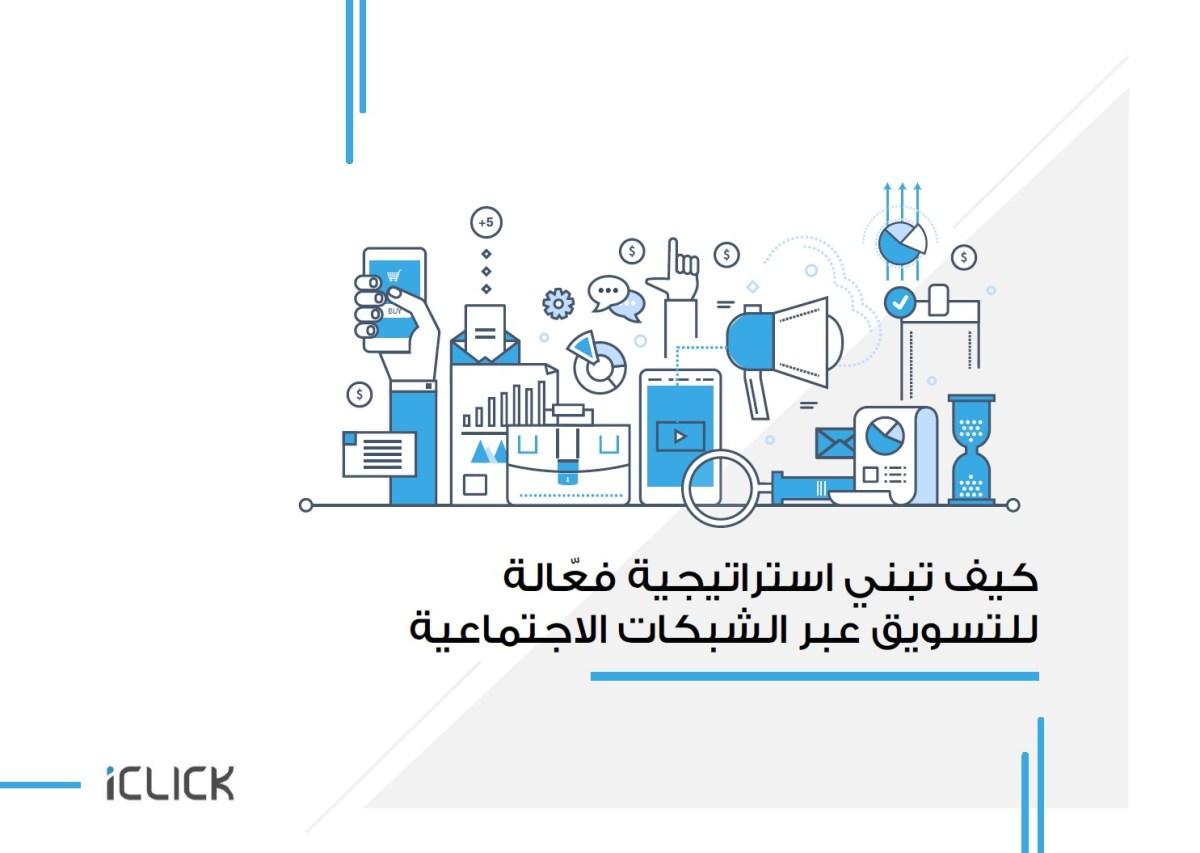 شركة iCLICK تصدر كتاب خاص ببناء خطط التسويق عن طريق السوشيال ميديا