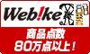 バイク用品&インプレッションウェビック