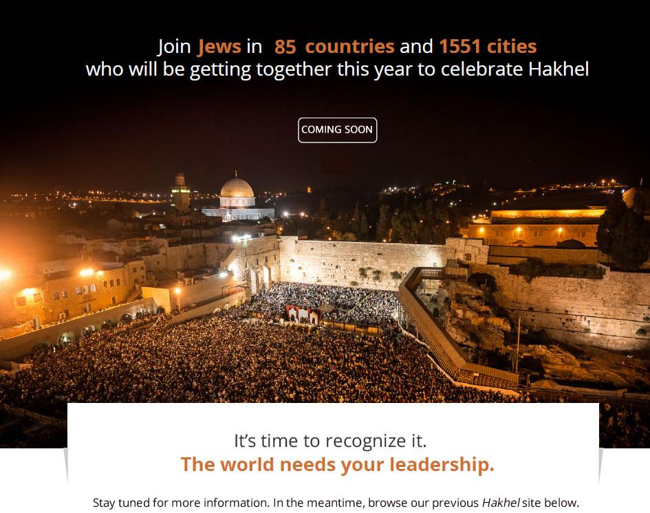 https://i2.wp.com/w3.chabad.org/media/images/911/itxK9116742.jpg