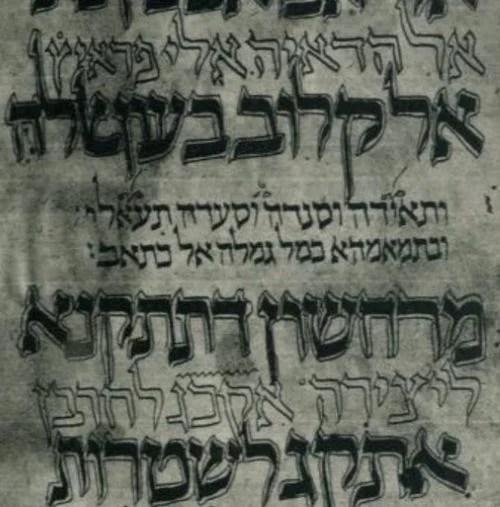 Portada de una copia antigua de Deberes del corazón, 1190.