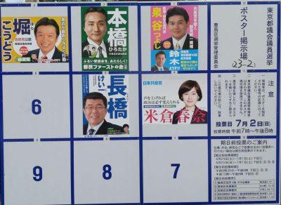 都議選挙 掲示板2017/07