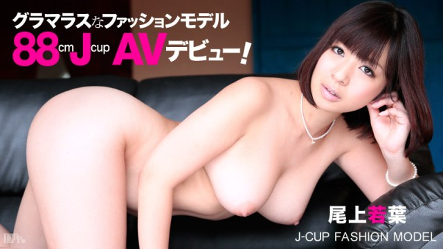010214-514 – Big Tits Fashion Model AV Debut 巨乳ファッションモデルAVデビュー
