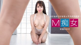 050421-001 1pon - Jav Uncensored M Slut Miyuki Sakura