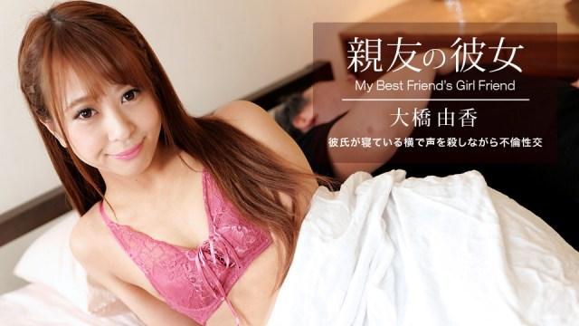 051821_001 1pon - Jav Uncensored My Best Friend is Girl Friend Yuka Ohashi