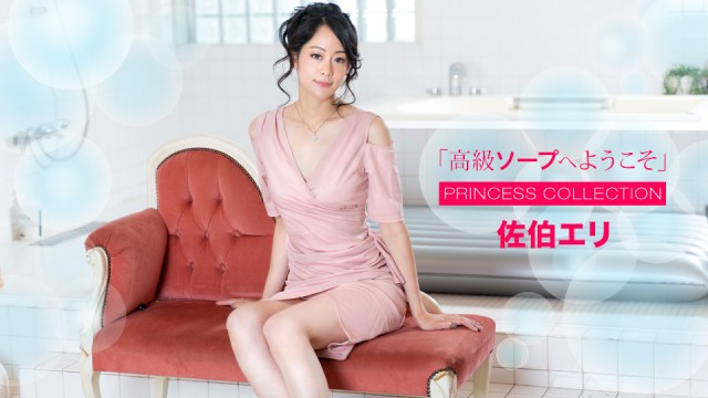 061021 001-1pon - Welcome To Luxury Spa Eri Saeki