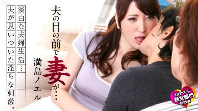 071613-384 – Screw My Wife 夫の目の前で妻が 〜ウチの妻抱かせます〜