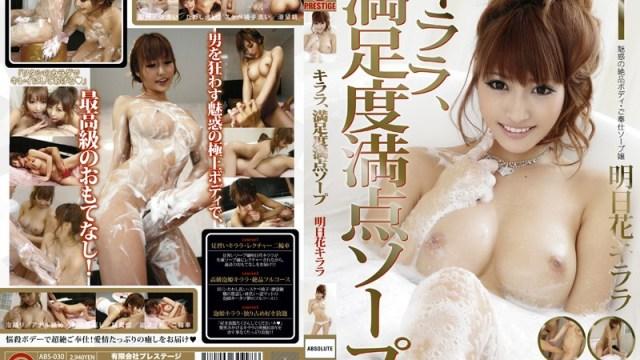 ABS-030 Uncensored Leaked - キララ、満足度満点ソープ 明日花キララ -  Asuka Kirara
